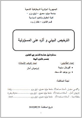 مذكرة ماستر: الترخيص البيئي وأثره على المسؤولية PDF