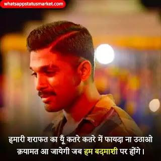 badmashi attitude shayari image
