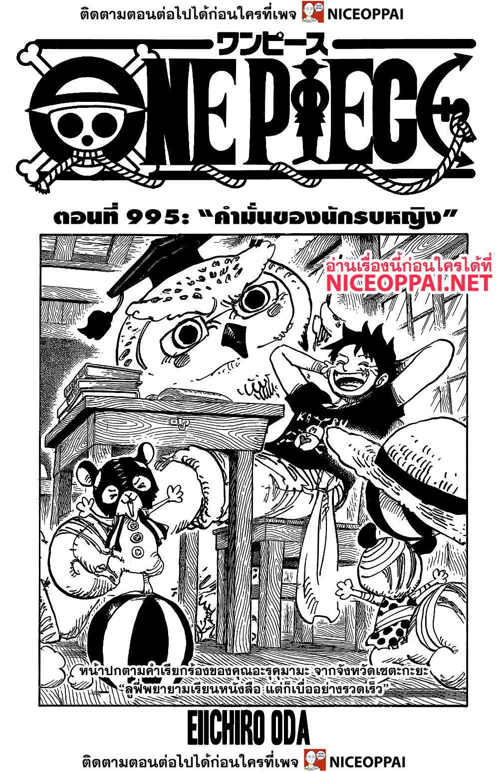 อ่านการ์ตูน One Piece ตอนที่ 995 หน้าที่ 1