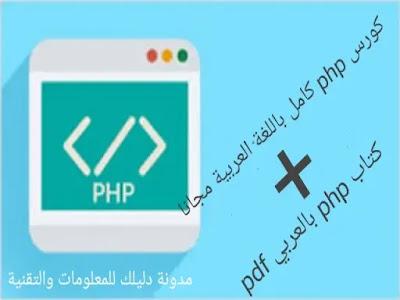 كورس php كامل باللغة العربية مجانا | تعلم لغة php من الصفر حتى الاحتراف pdf