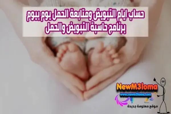 افضل برنامج لمتابعة الحمل وحساب موعد و تاريخ الولادة المتوقع و حساب ايام التبويض