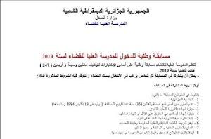 الاعلان الرسمي لمسابقة القضاء 2019 2020