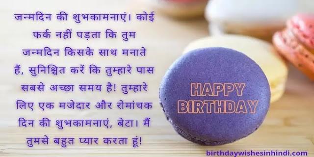 बेटे के लिए जन्मदिन की बधाई एवं शुभकामनाएं। Birthday Wishes In Hindi for Son.