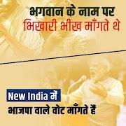 भगवान के नाम पर भिखारी मांगते थे भीख, अब भाजपा मांगती है भगवान के नाम पर वोट