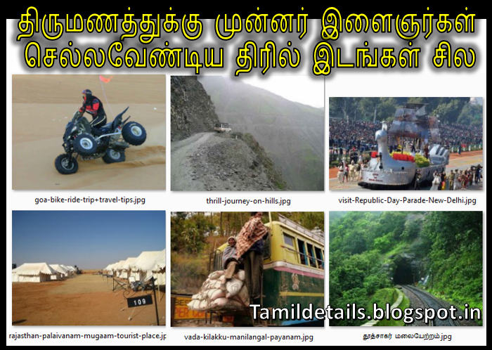 sutrula thalam in tamil, tamilnadu sutrula place, sutrula katturai in tamil, tourist places in india, thrill  Life-Changing Places To Visit Before Getting Married, Amazing Adventure Places In India, Visit Destinations in India Before You Get Married