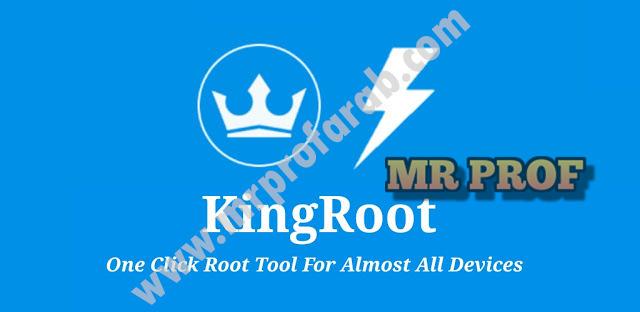 تحميل برنامج kingo root للكمبيوتر من رابط واحد مباشر