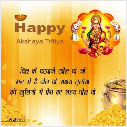 Akshaya Tritiya quotes hindi