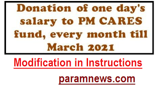 one-day-salary-donation-to-pm-cares-every-month-modification-order