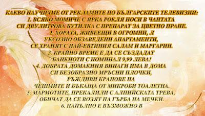 Какво научихме от рекламите по Българските телевизии