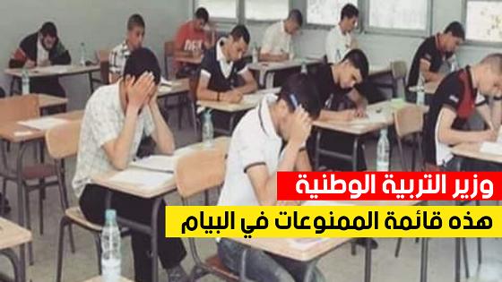 امتحان شهادة التعليم المتوسط - bem onec dz - نتائج البيام