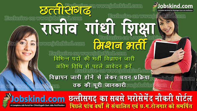 Cg Jobskind.com Provide Rajiv Gandhi Shiksha Mission Kondagaon RGSM Kondagaon Recruitment 2020 Apply Online for Vacancies Vacancies kondagaon.gov.in