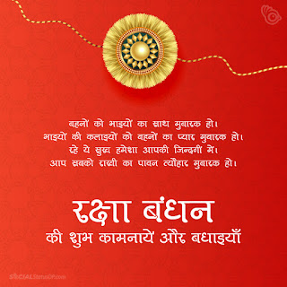 Happy Raksha Bandhan 2019 Wishes Images in Hindi, Happy Raksha Bandhan Wishes Images in Hindi, Raksha Bandhan Wishes in Hindi
