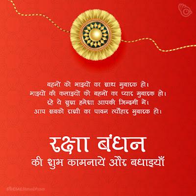 Happy Raksha Bandhan  Wishes Images in Hindi, Happy Raksha Bandhan Wishes Images in Hindi, Raksha Bandhan Wishes in Hindi