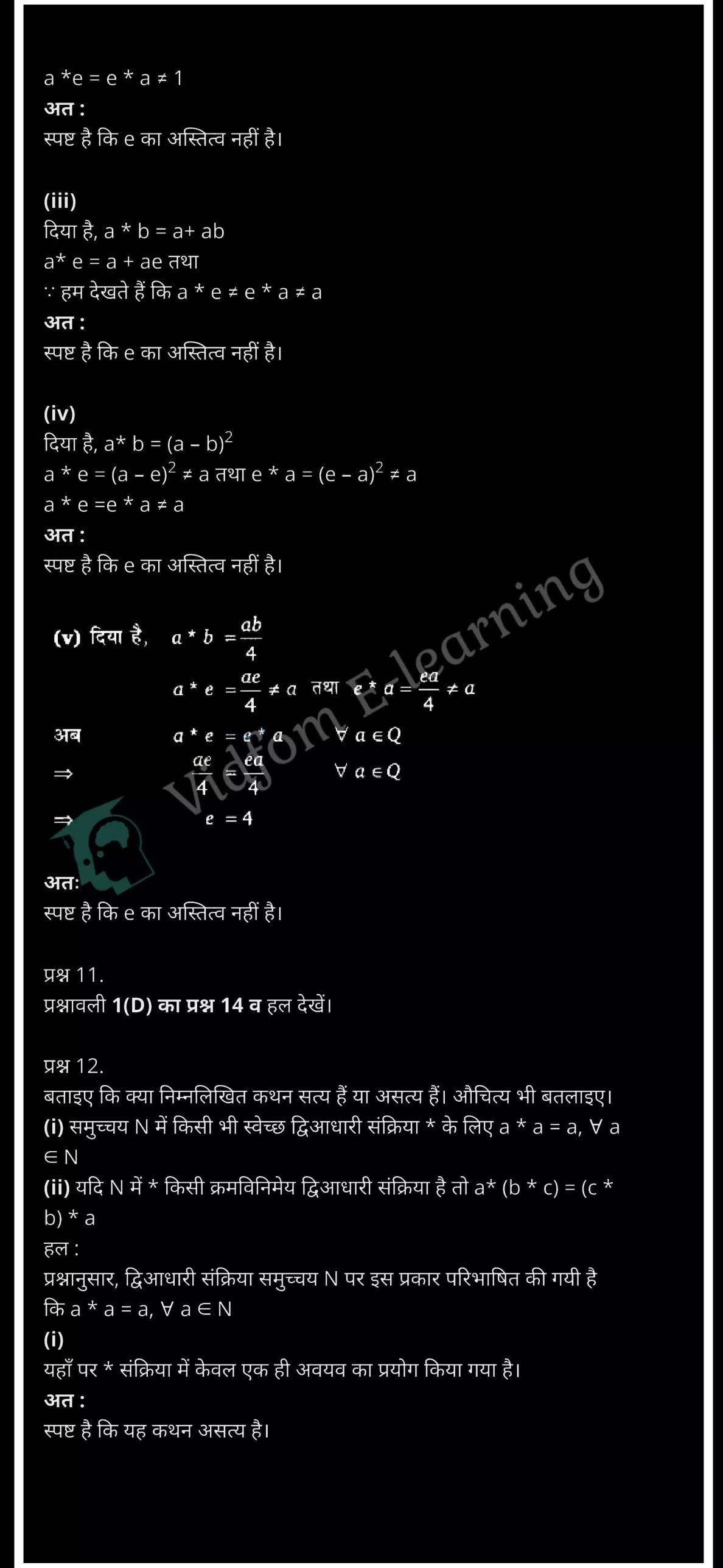 class 12 maths chapter 1 night hindi medium24