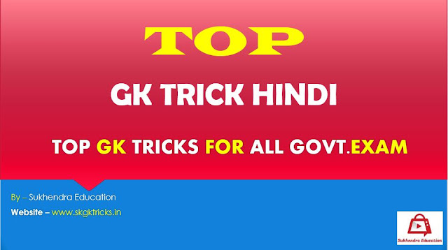 Complete GK Trick for SSC (Hindi Version) in Single PDF