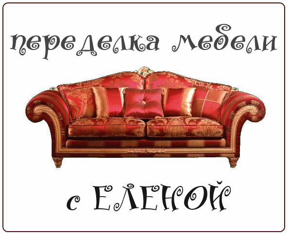 """Проект """"Переделка мебели с Еленой"""""""