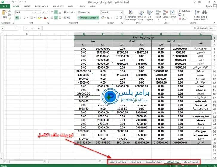 برنامج محاسبة مجاني Excel