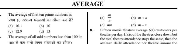 Average 115 Question and Answers PDF Download