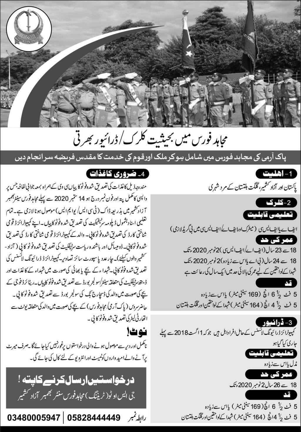Join Pak Army Mujahid Force As Clerk & Driver Jobs 2020