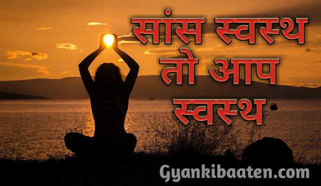 सांस स्वस्थ तो आप स्वस्थ  yoga karen svasth rahe