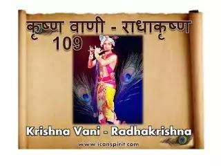 Radhakrishna-krishnavani-109