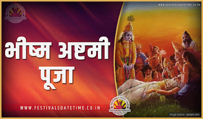 2021 भीष्म अष्टमी पूजा तारीख व समय, 2021 भीष्म अष्टमी त्यौहार समय सूची व कैलेंडर