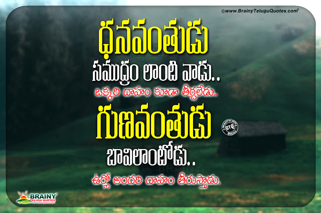 telugu quotes, relationship quotes in telugu, nice relationship quotes in telugu,famous relationship quotes in telugu