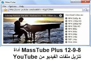 MassTube Plus 12-9-8 أداة تنزيل ملفات الفيديو من YouTube