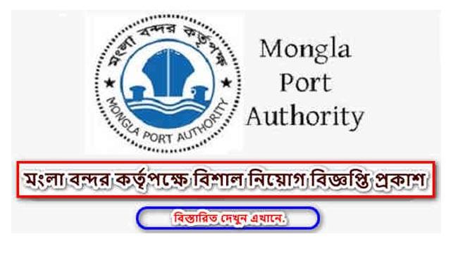 Mongla Port Job Circular 2020