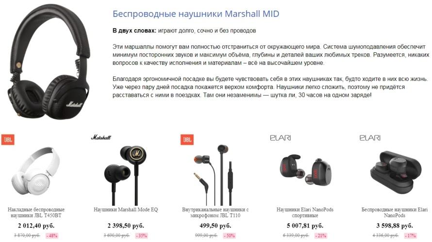 Беспроводные наушники Marshall MID