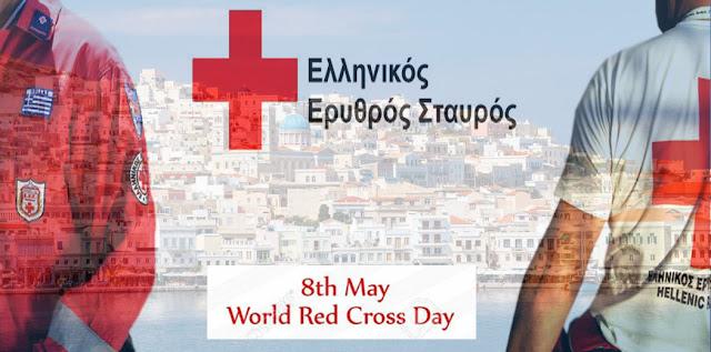 8η Μαΐου: Παγκόσμια Ημέρα Ερυθρού Σταυρού και Ερυθράς Ημισελήνου