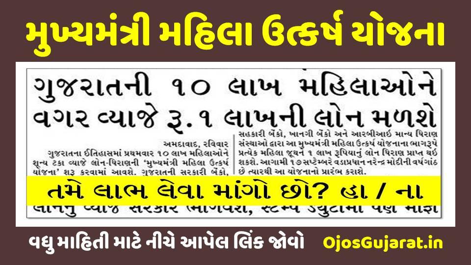 [MMUY] Mukhyamantri Mahila Utkarsh Yojana Gujarat / Women Upliftment Scheme Gujarat 2020
