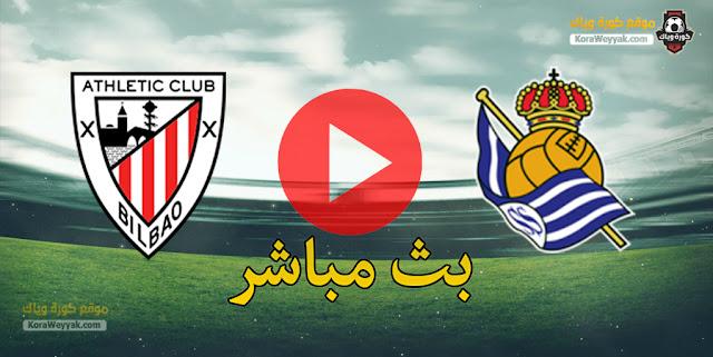 نتيجة مباراة أتلتيك بلباو وريال سوسيداد اليوم 31 ديسمبر 2020 في الدوري الاسباني