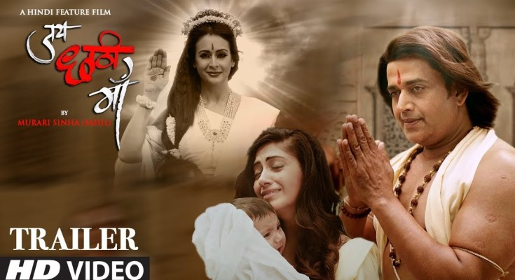 Ravi Kishan, Gurleen Chopra, Preeti Jhangiani, Sheetal Kale, Rahul Jain Upcoming movie Jai Chhathi Maa New Poster, Release date, star cast