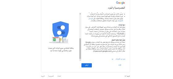 الموافقة على خصوصية البنود الخاصة بحساب gmail