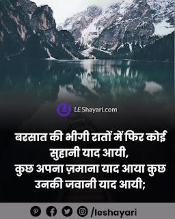 Barish shayari