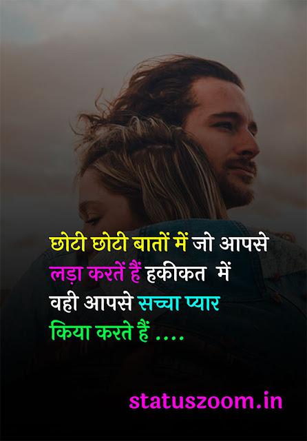 instagram cation status hindi