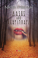 https://www.culture21century.gr/2018/08/dasos-apo-kexrimpari-ths-nagias-grivellh-book-review.html