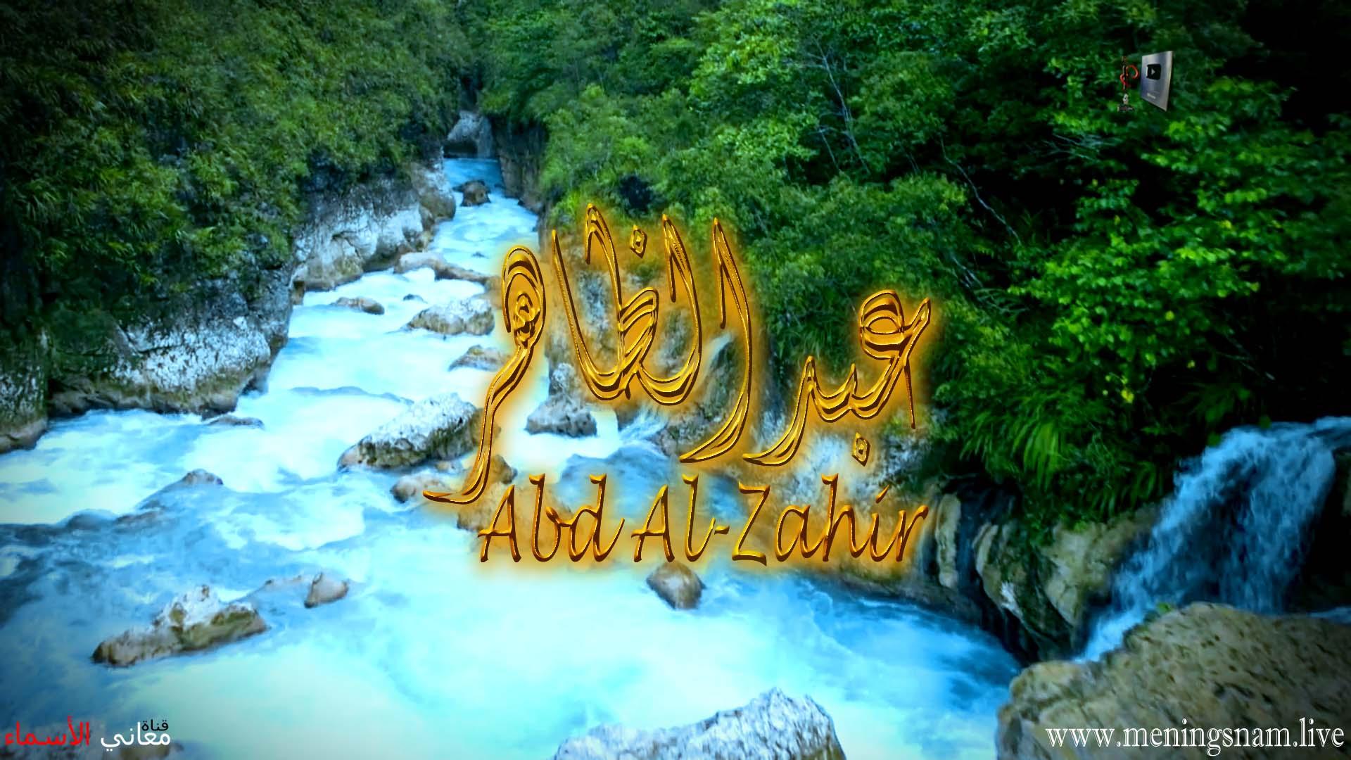 معنى اسم عبد الظاهر وصفات حامل هذا الاسم Abdul Zahir