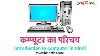 Introduction of computer in Hindi, Computer ka parichay hindi me