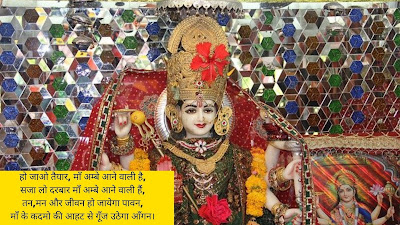 Navratri-wishes-in-hindi