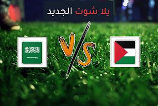 نتيجة مباراة السعودية وفلسطين اليوم الثلاثاء 30-03-2021 تصفيات آسيا المؤهلة لكأس العالم 2022