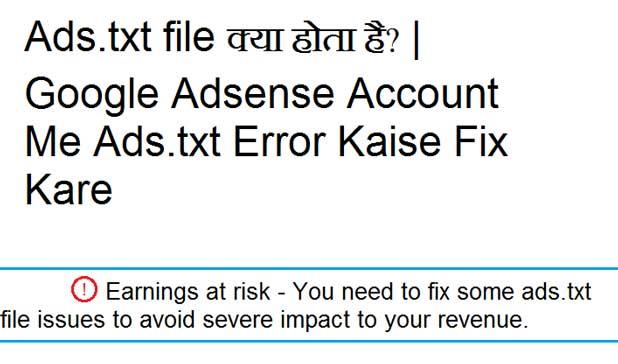 Google Adsense Account Me Ads.txt Error Kaise Fix Kare