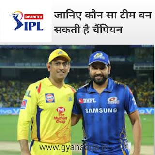 IPL 2021  कौन Team बनेगी इस बार आईपीएल के चैंपियन