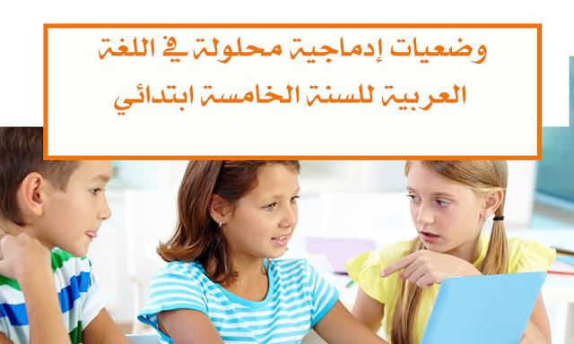 وضعيات إدماجية  في اللغة العربية السنة الخامسة ابتدائي