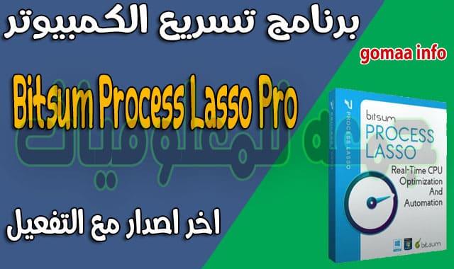 برنامج تسريع الكمبيوتر  Bitsum Process Lasso Pro 9.4.0.28