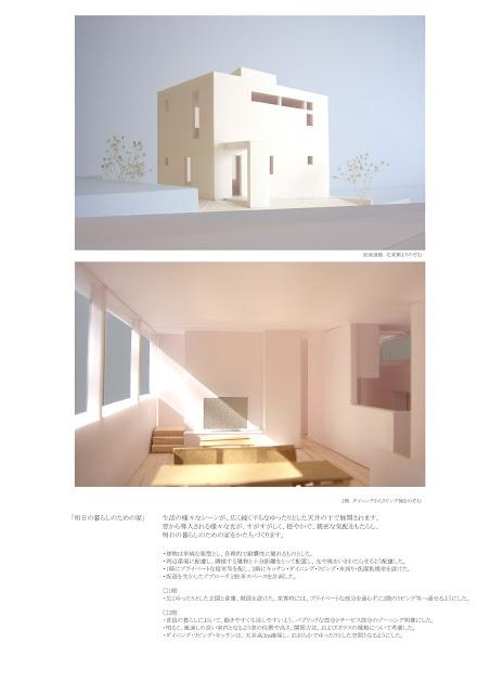 親密な光の気配を内に持つくっきりとした外観の家 外観・内観イメージ