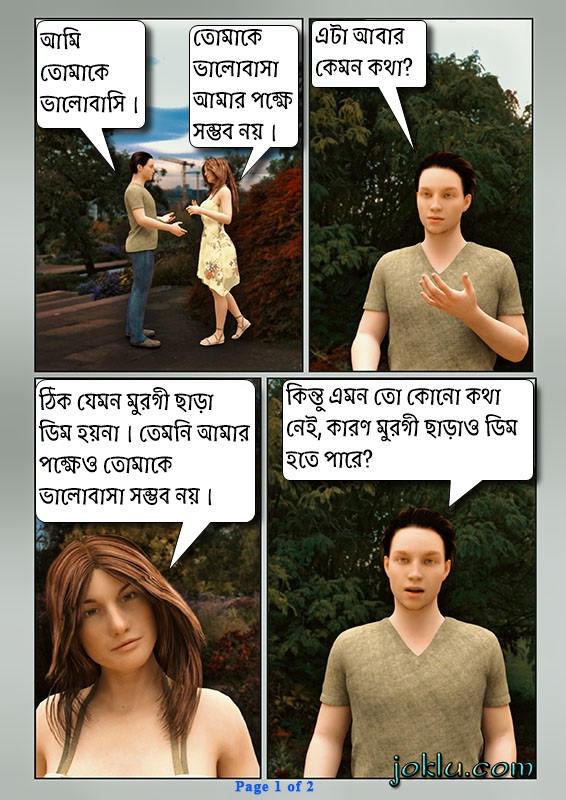 Love proposal Bengali comics page 1