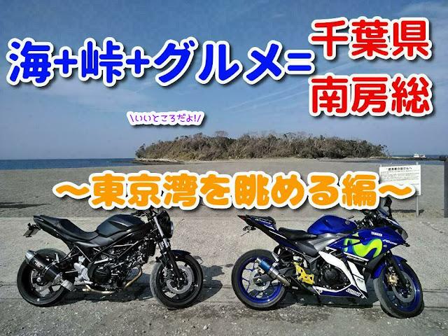 千葉県 南房総 ツーリング 東京湾の写真