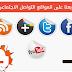 شروحات بلوجر : اضافات ازرار تابعنا على مواقع التواصل الاجتماعي فيس بوك - تويتر - قوقل بلس - يوتوب بشكل انيق وراع جدا